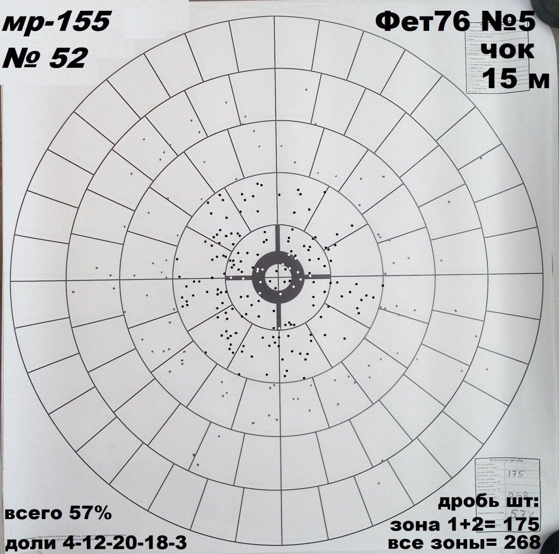 15м чок Фет76 5.jpg