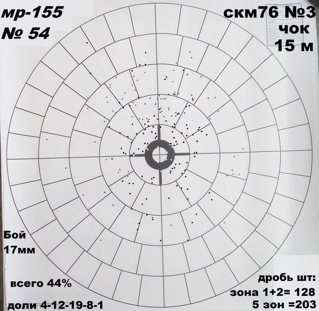 15м чок СКМ76 3.jpg