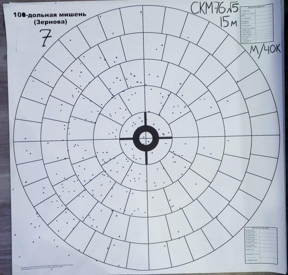15м чок СКМ76 5.jpg