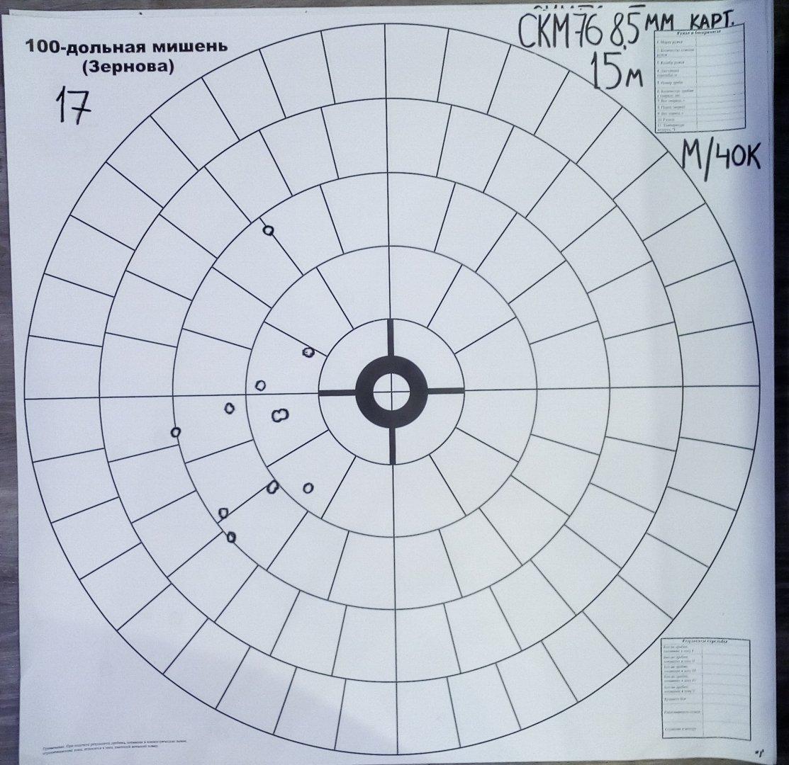 15м чок СКМ76 8,5мм.jpg