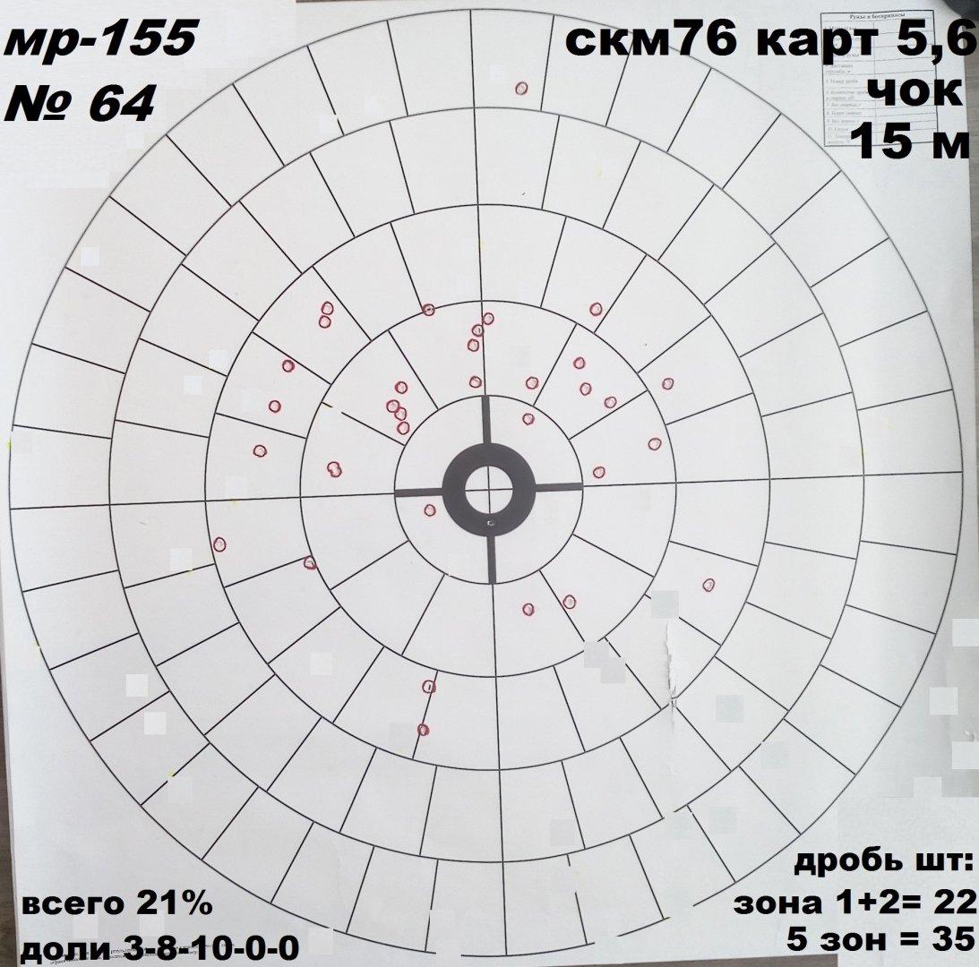 15м чок СКМ76 карт 5,6.jpg