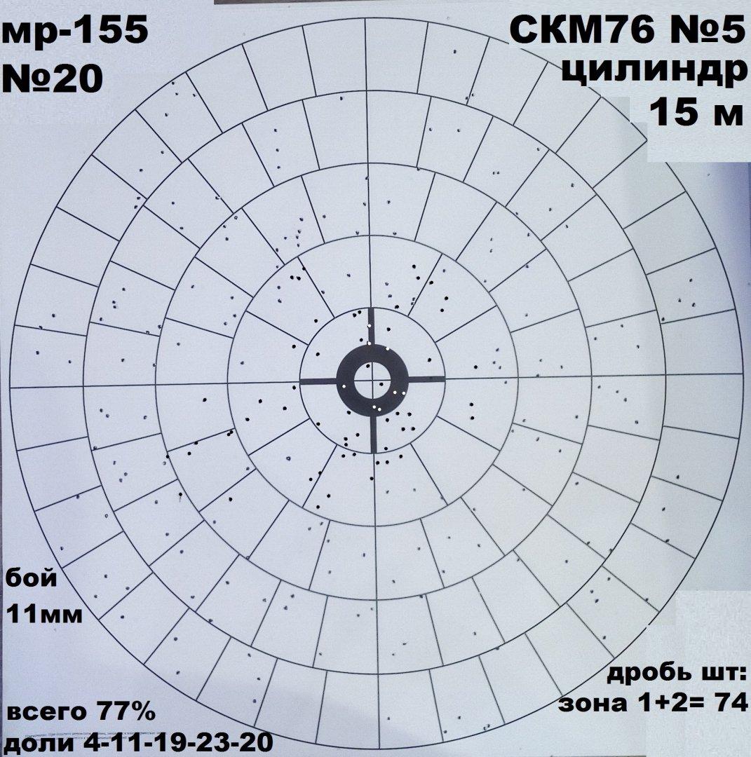 15м цил СКМ76  5.jpg