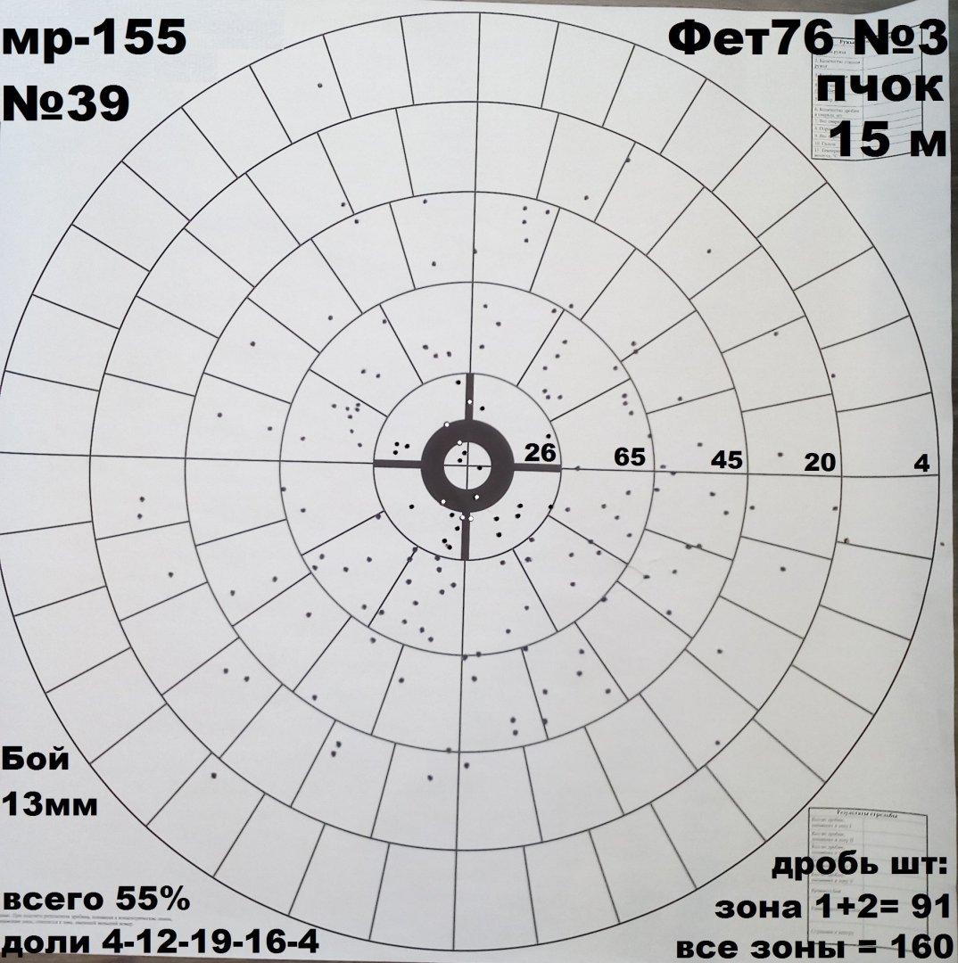 15м пчок Фет76 3.jpg
