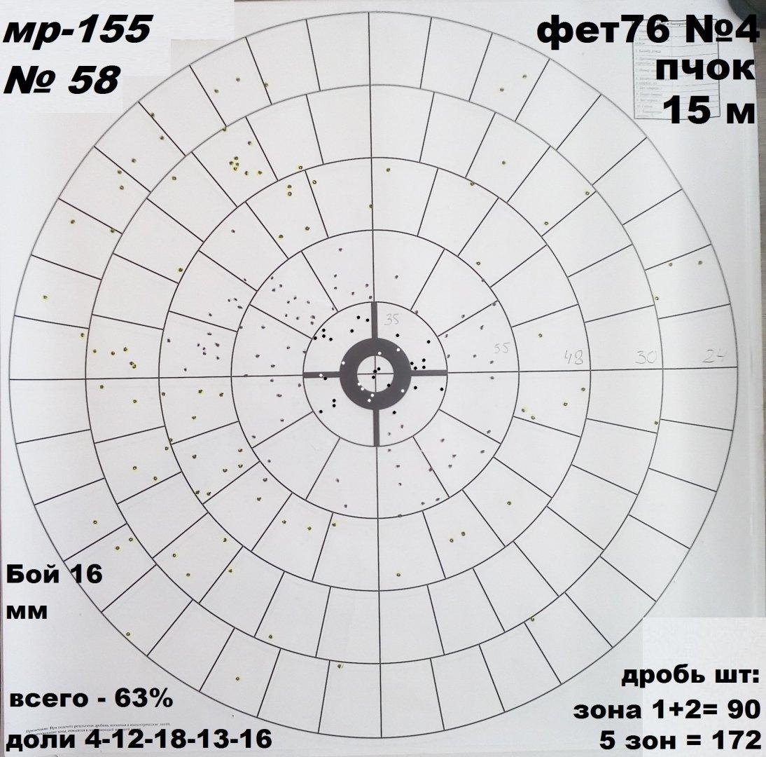 15м пчок Фет76 4.jpg