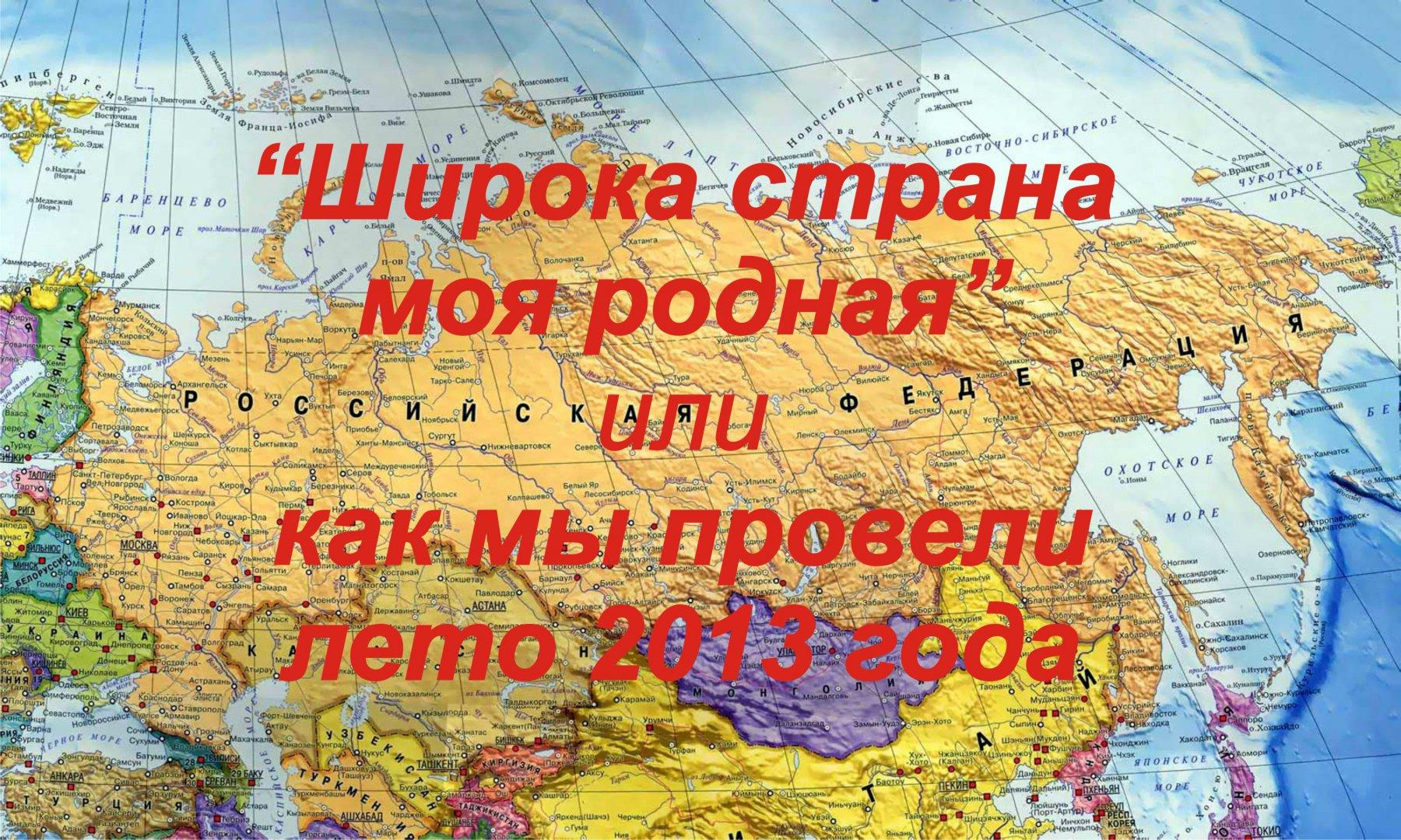 17 Широка страна моя родная Колмакова Наталья.jpg