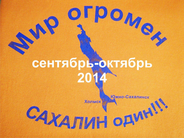 18 Мир огромен - Сахалин один!!! Колмаков Андрей.jpg
