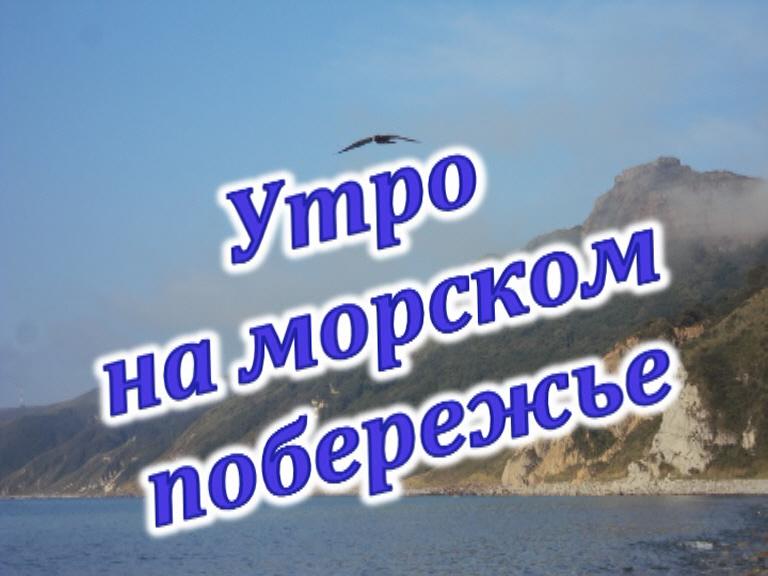 19 Утро на морском побережье Кухарская Ольга.jpg