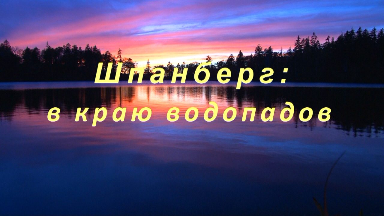 22 Шпанберг Асауленко Сергей.jpg