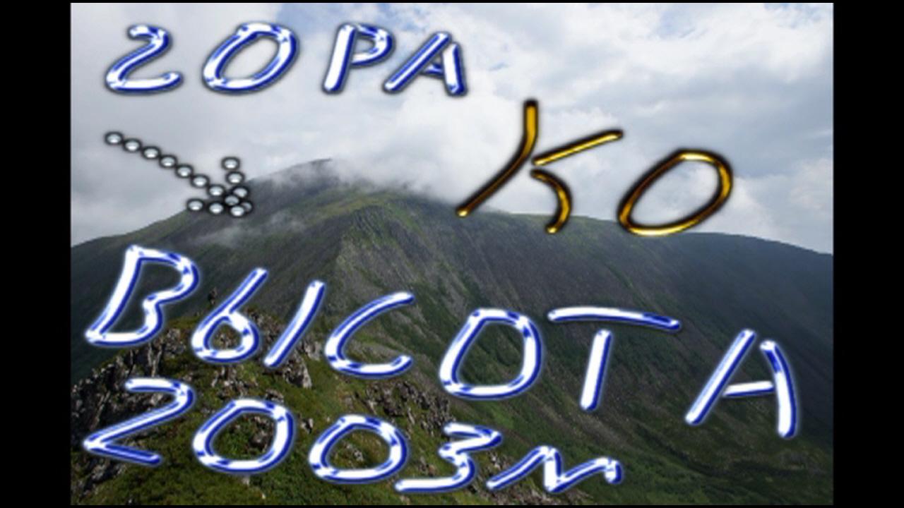25 Гора Ко. Высота 2003 м Прокудин Алексей.jpg