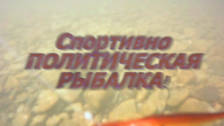 30 Спортивно политическая рыбалка Фроленок Александр.jpg