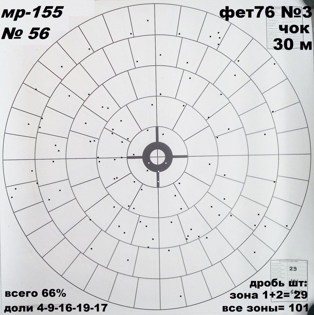 30м чок фет76 3 (2).jpg