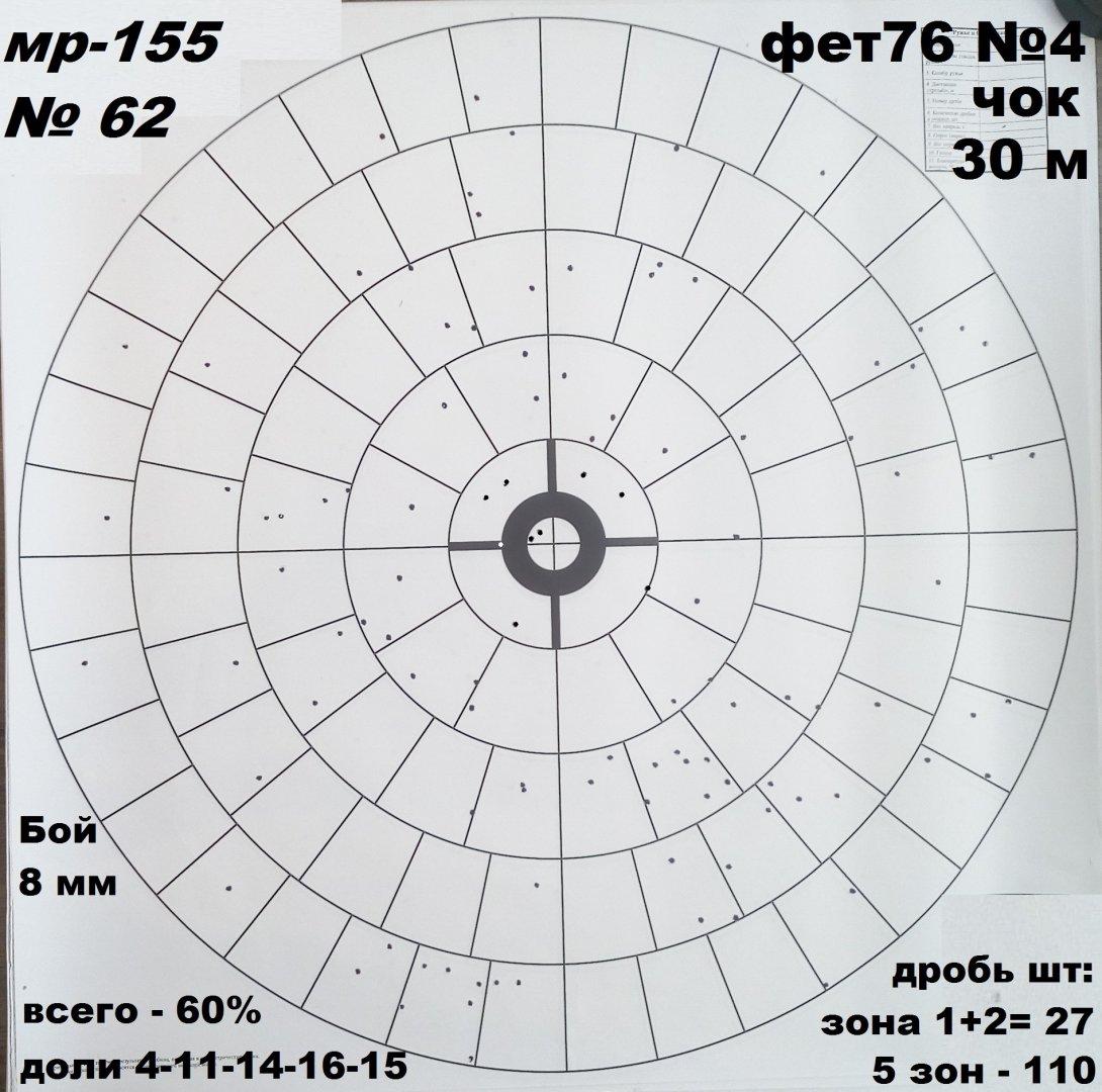 30м чок Фет76 4.jpg