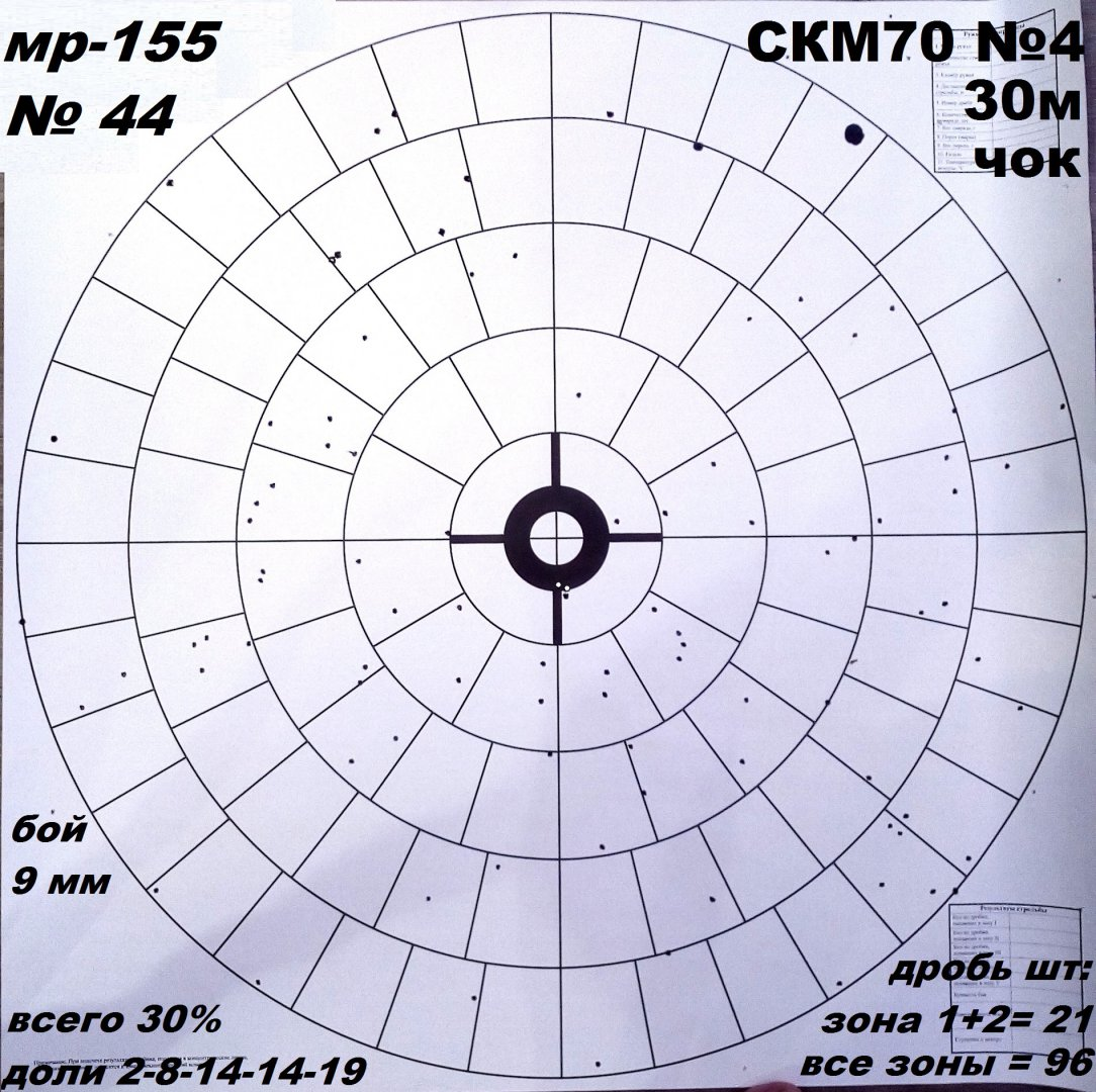 30м чок СКМ70 4.jpg