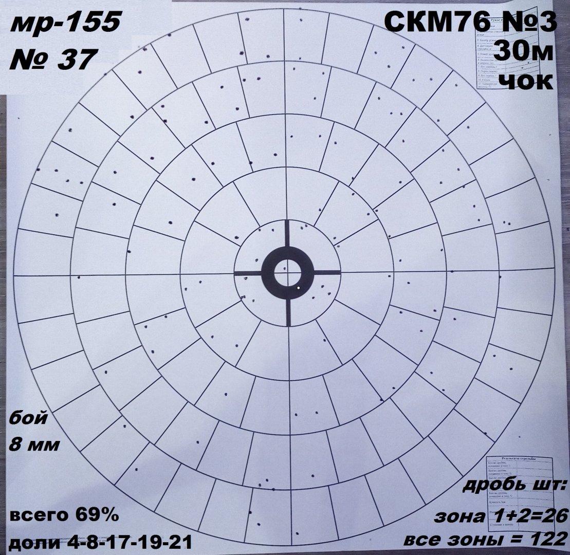 30м чок СКМ76 3.jpg