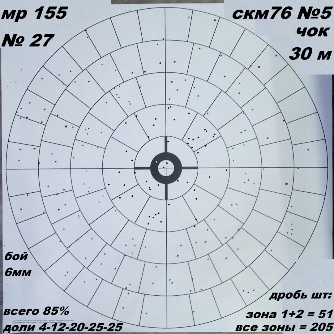 30м чок СКМ76 5.jpg
