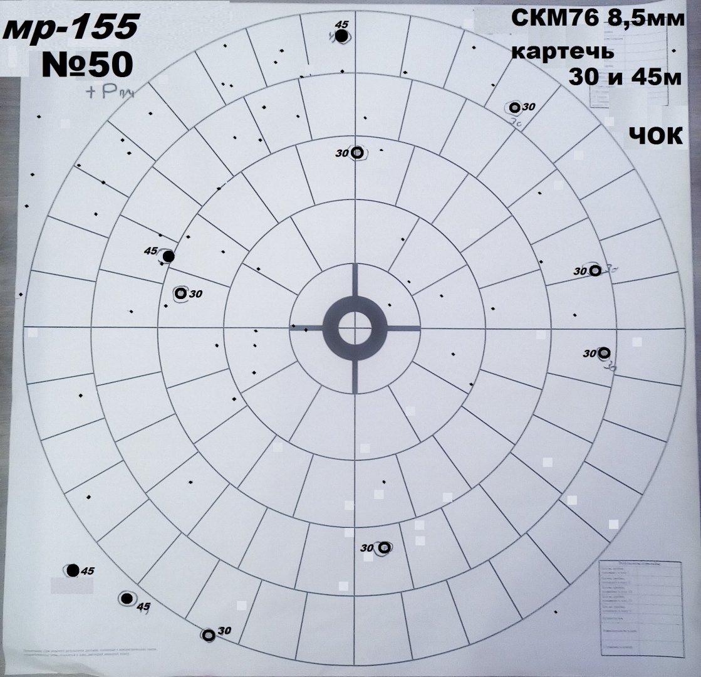 30м чок СКМ76 8,6мм.jpg