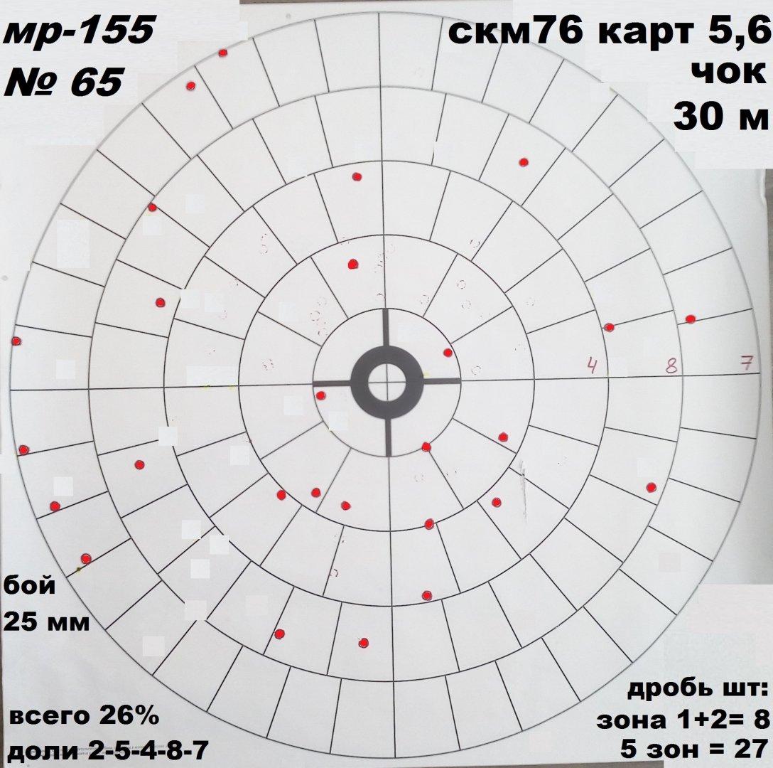 30м чок СКМ76 карт 5,6.jpg