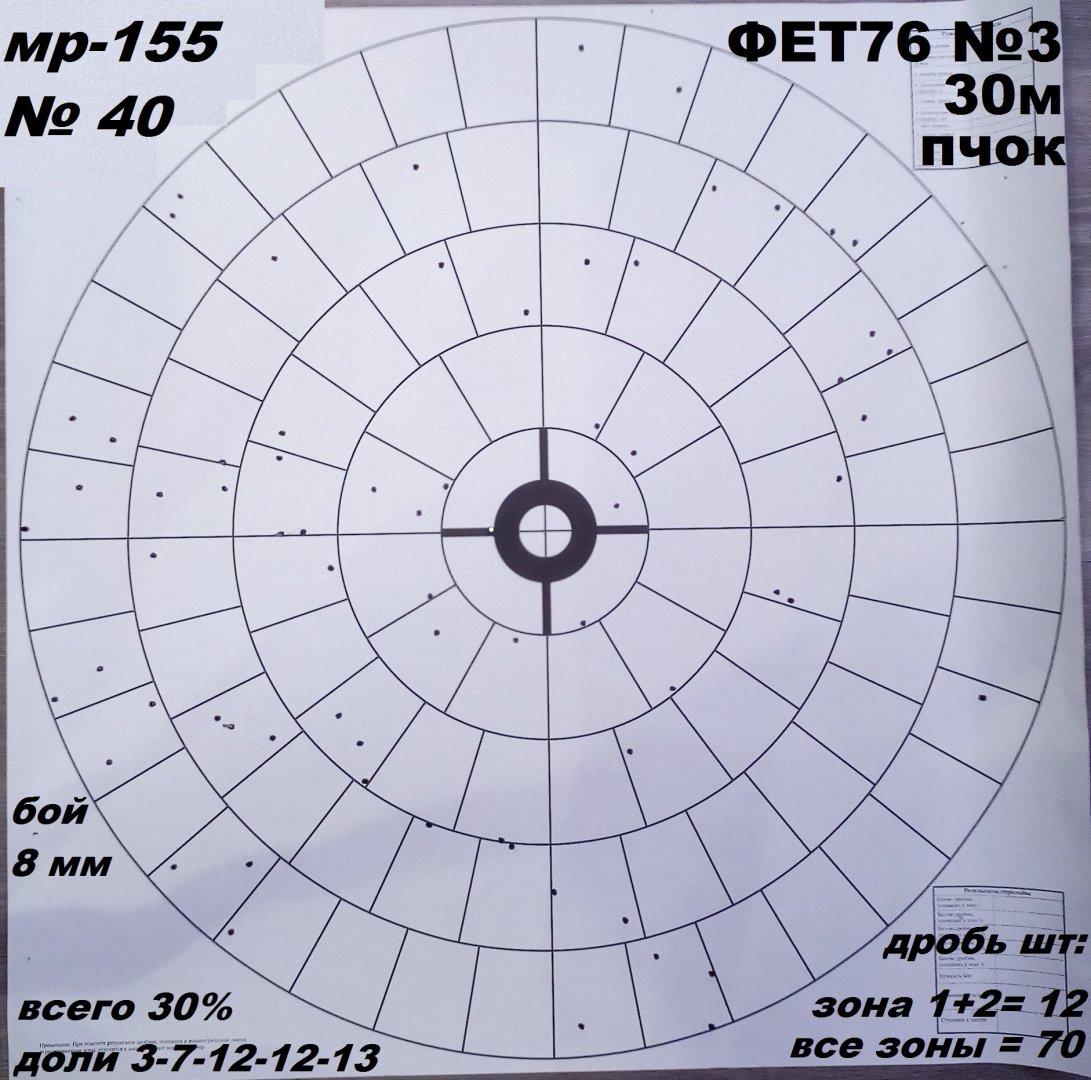 30м пчок Фет76 3.jpg