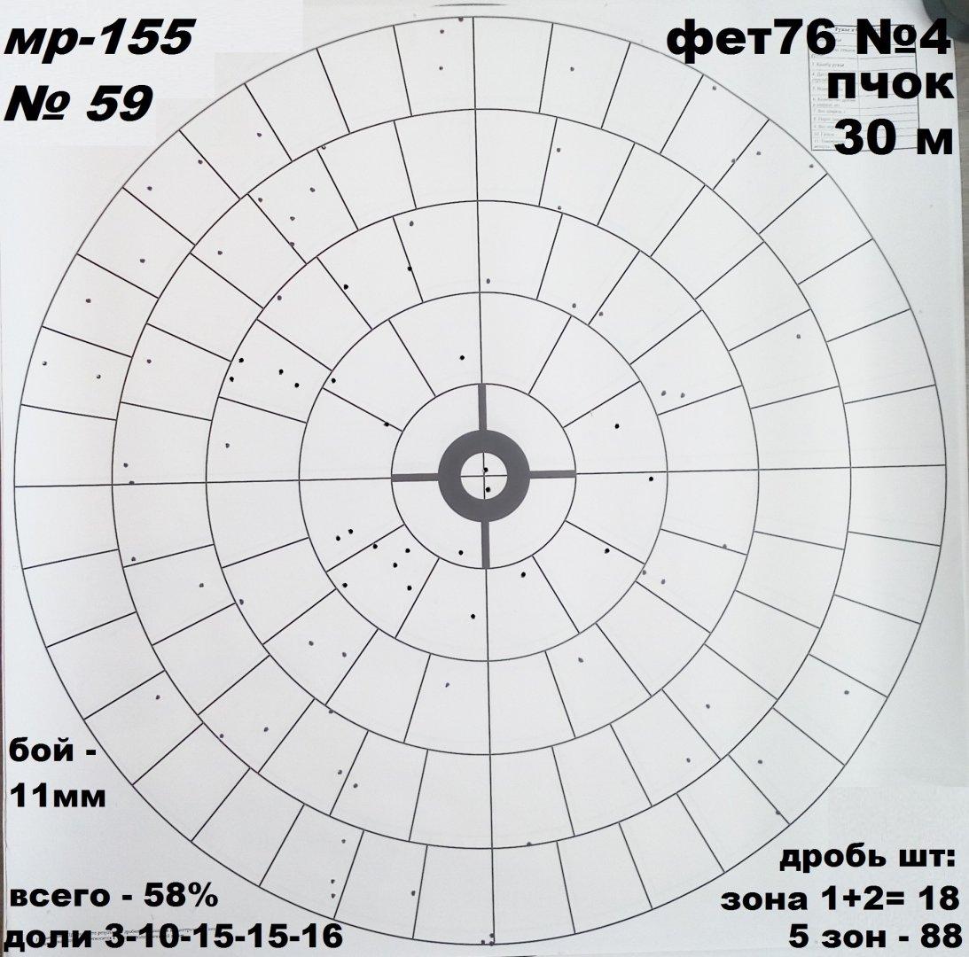 30м пчок Фет76 4.jpg
