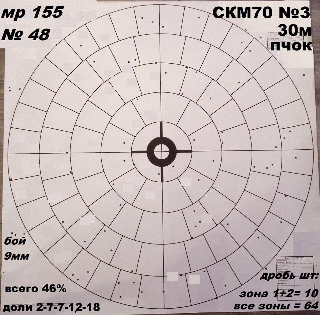 30м пчок СКМ70 3.jpg