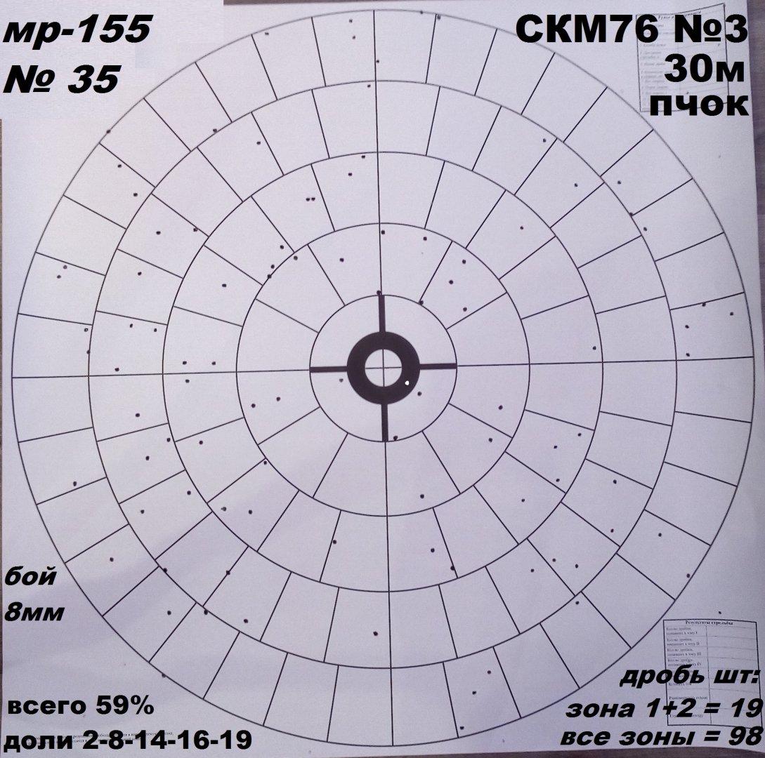 30м пчок СКМ76 3.jpg