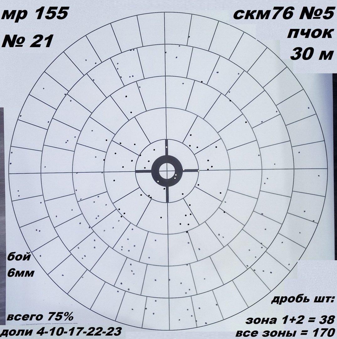 30м пчок СКМ76  5.jpg