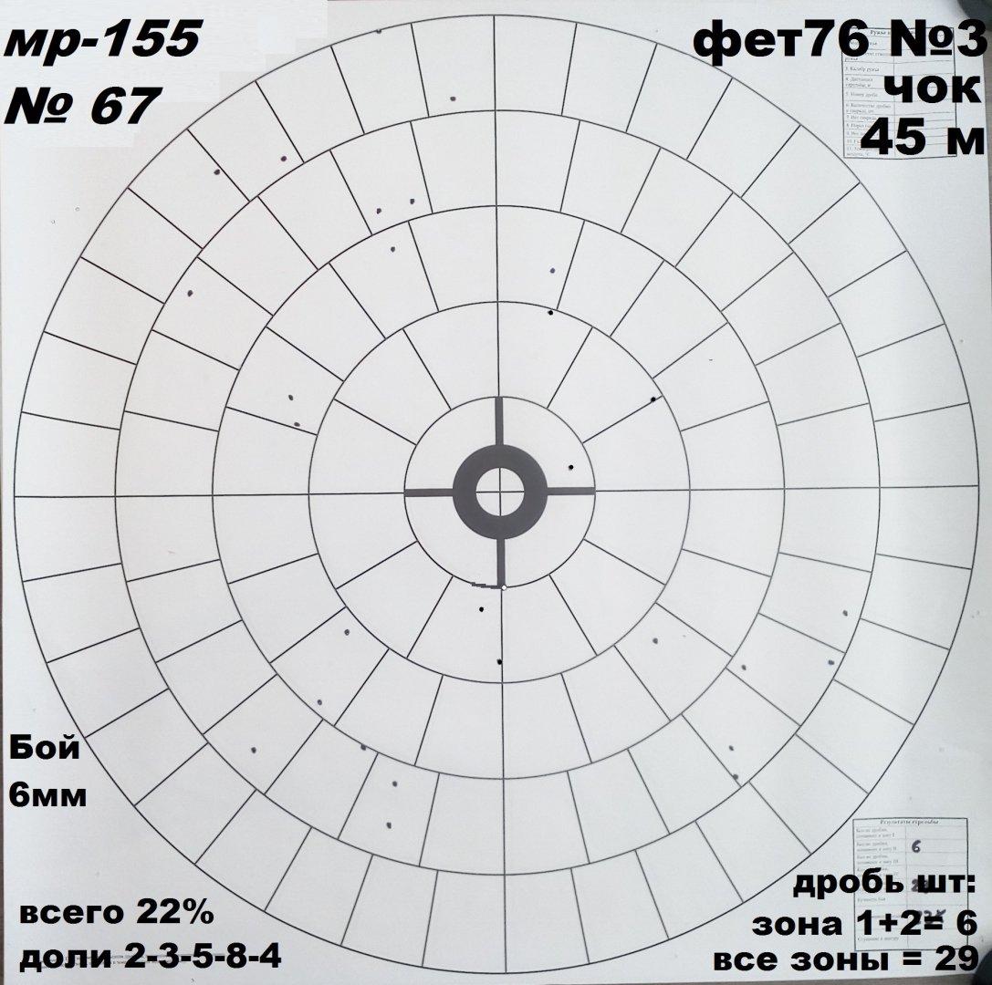 45м чок фет76 3 (2).jpg