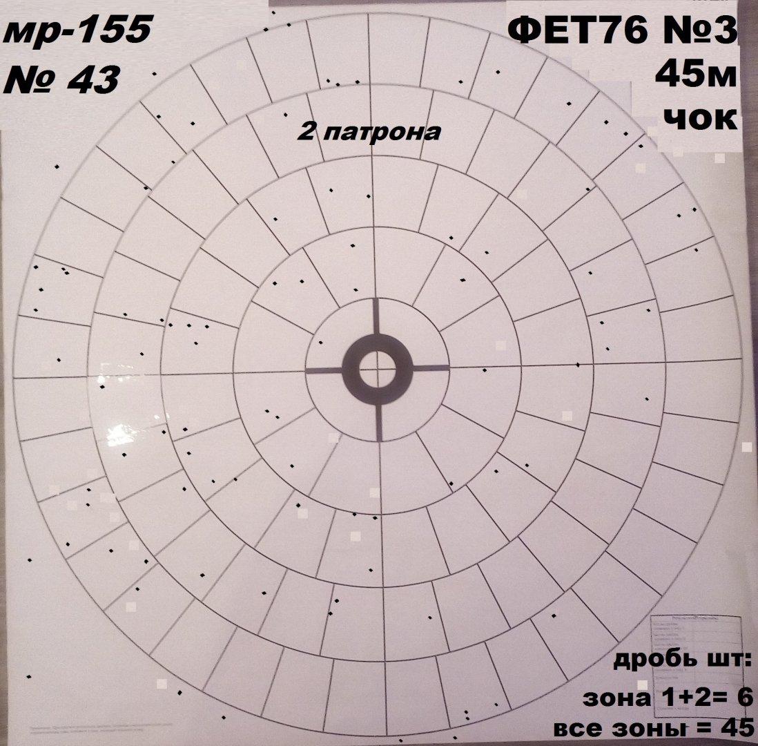 45м чок Фет76 3.jpg