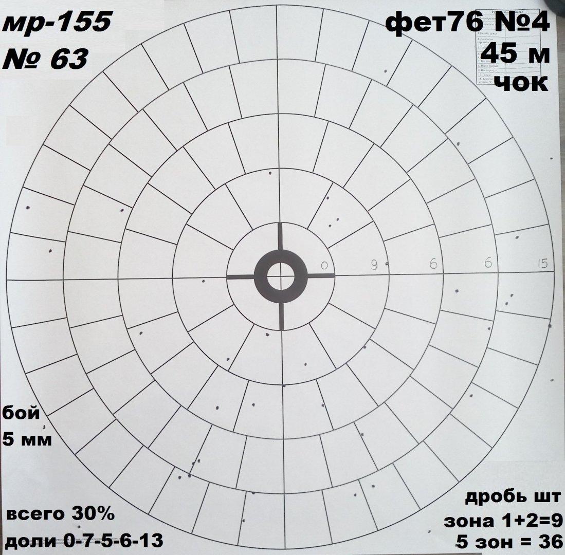 45м чок Фет76 4.jpg