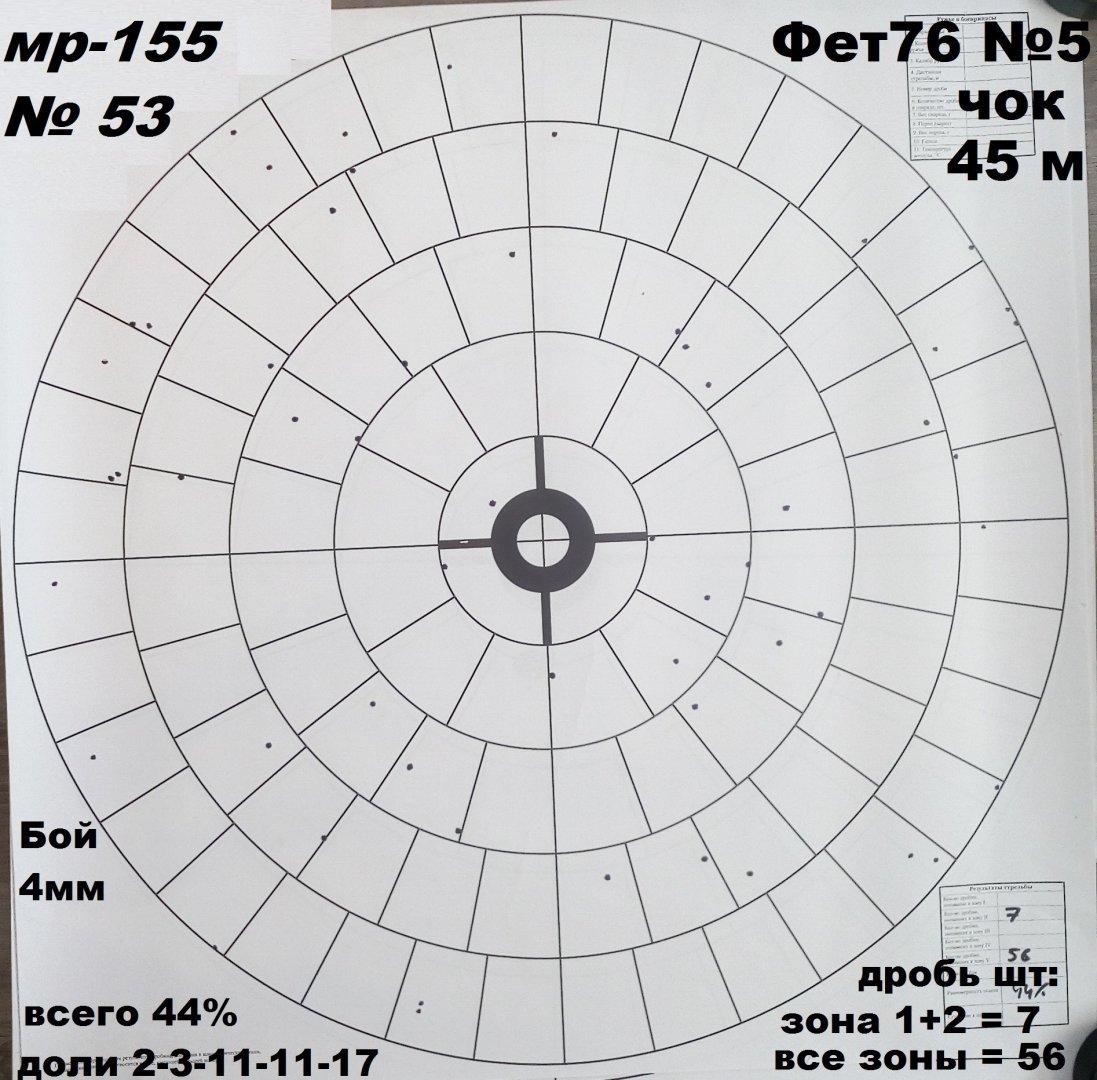 45м чок Фет76 5 (2).jpg