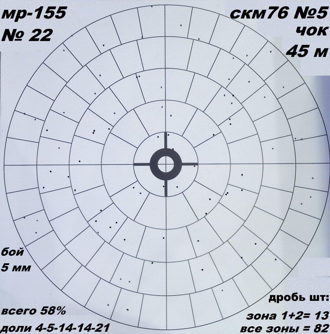 45м чок СКМ76  5.jpg
