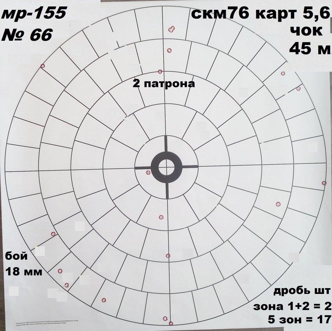 45м чок СКМ76 карт 5,6.jpg