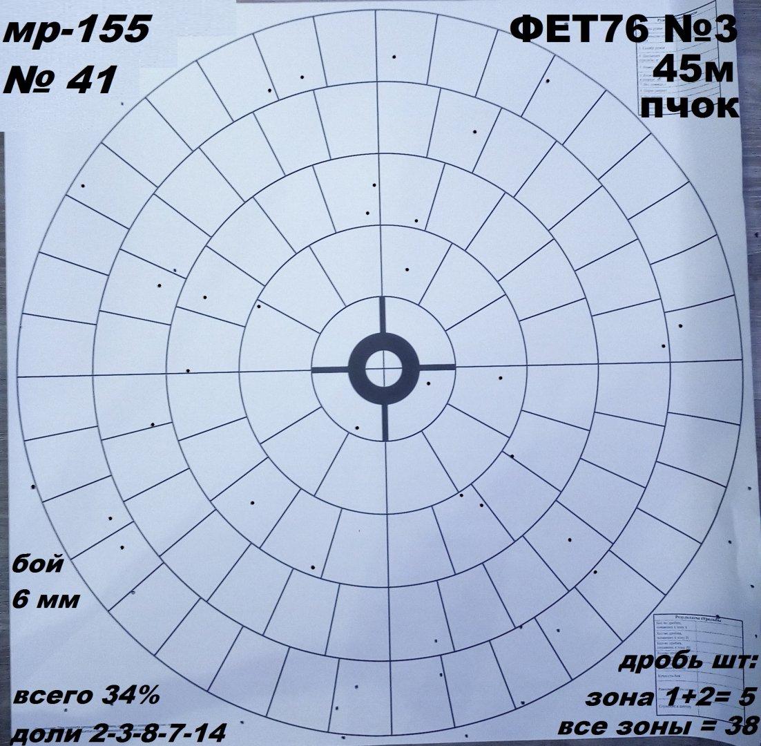45м пчок Фет 76 3.jpg