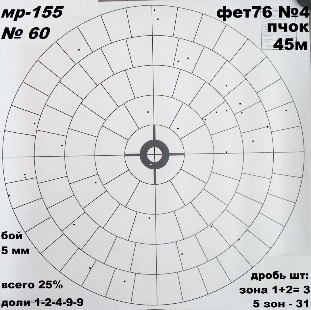 45м пчок Фет76 4.jpg