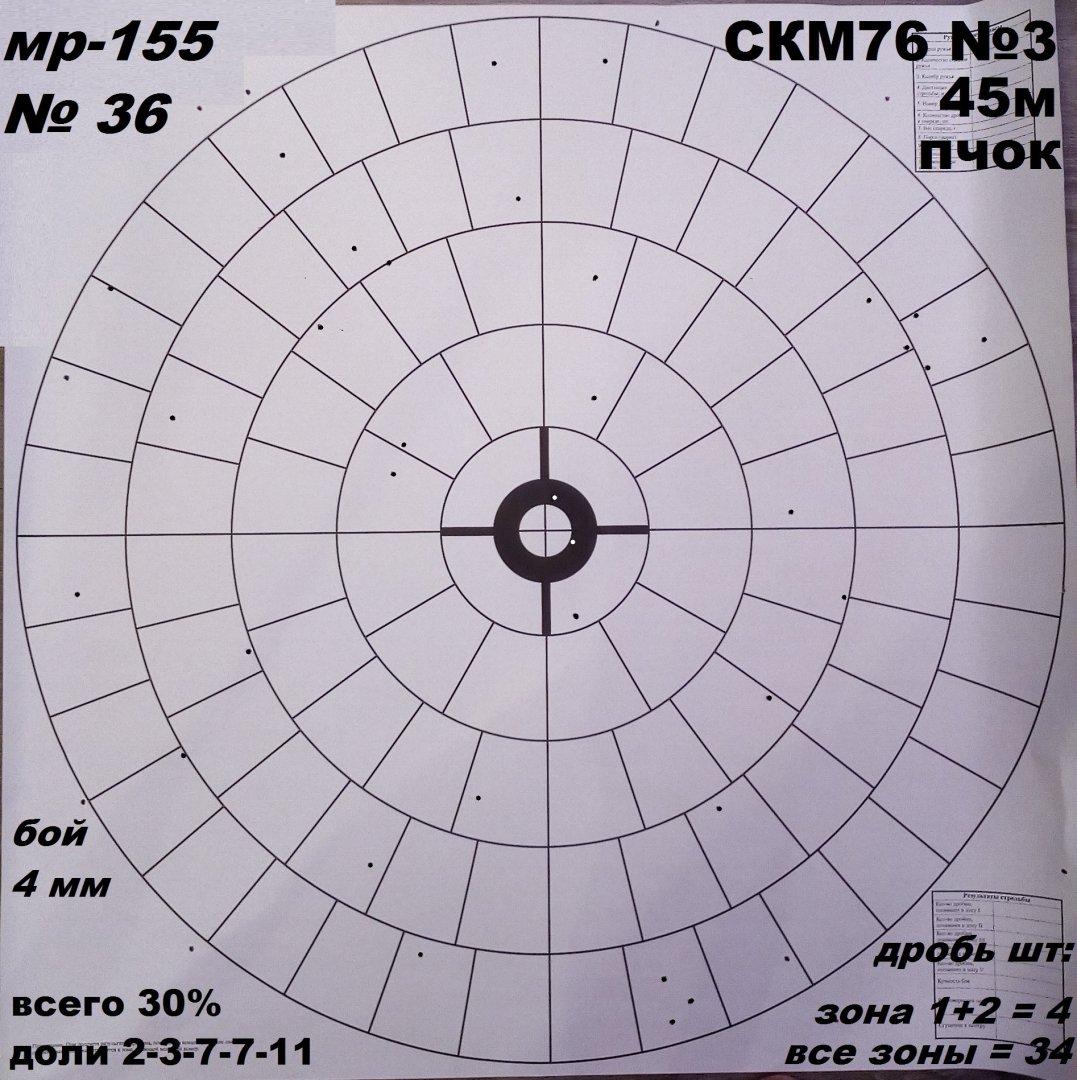 45м пчок СКМ76 3.jpg