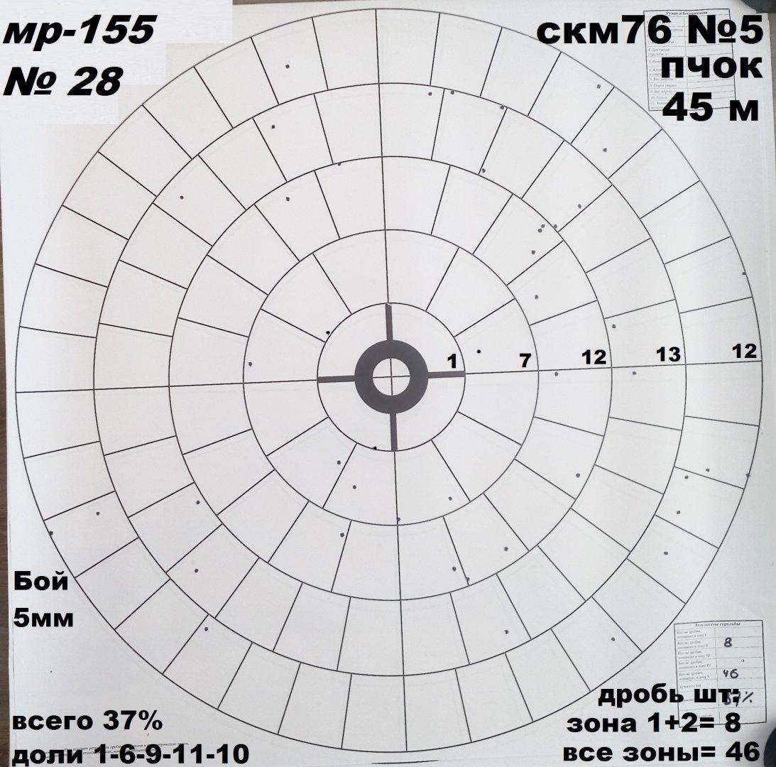 45м пчок СКМ76 5.jpg