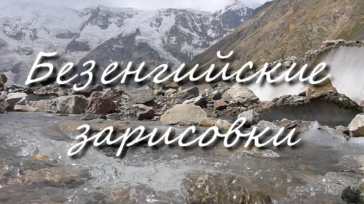 52 Безенгийские зарисовки Суткевич.jpg