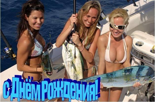 Поздравление рыбаку с юбилеем 50 101