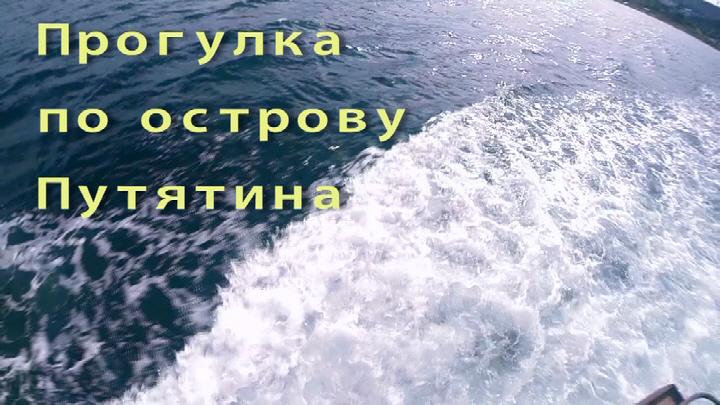 61 Прогулка по о Путятина Долматова.jpg