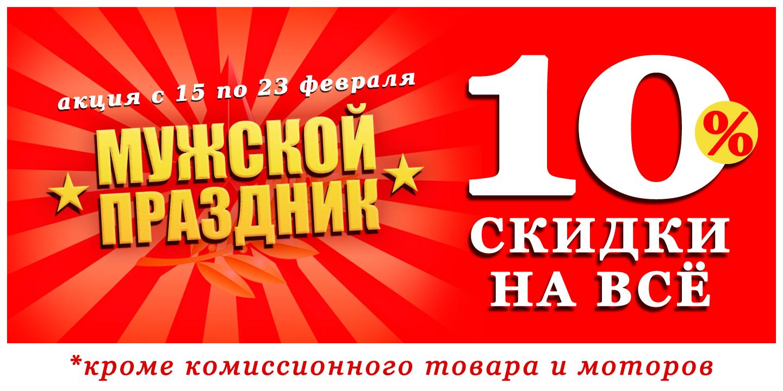 баннер на сайт мужской праздник 2014.jpg