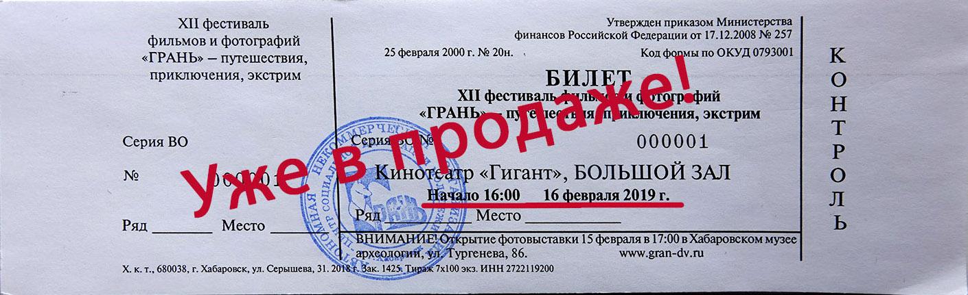 Билеты в продаже.jpg