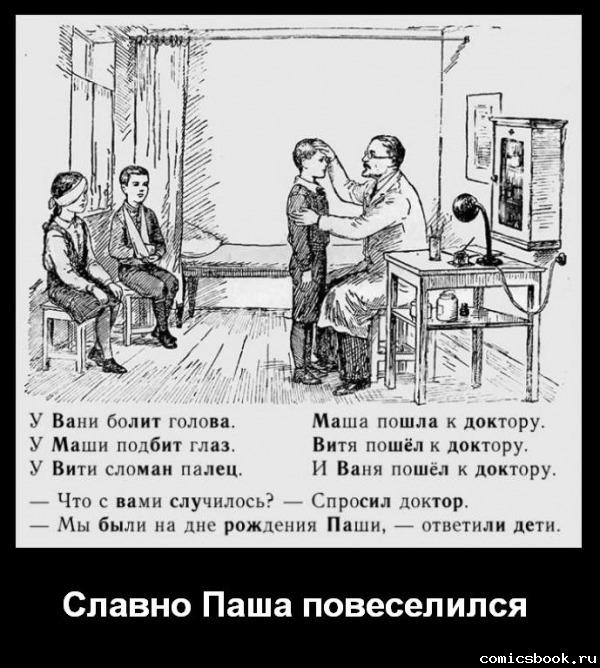 http://amur-bereg.ru/attachments/demotivator-o-pashe-68044-jpg.168161/