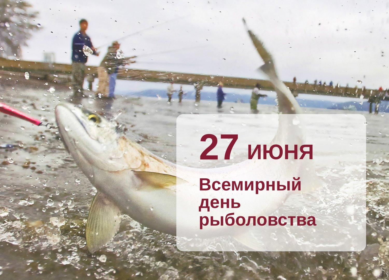 день рыболовства.jpg