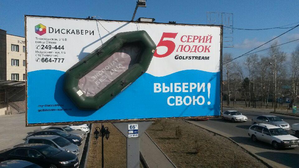 креативная реклама лодок
