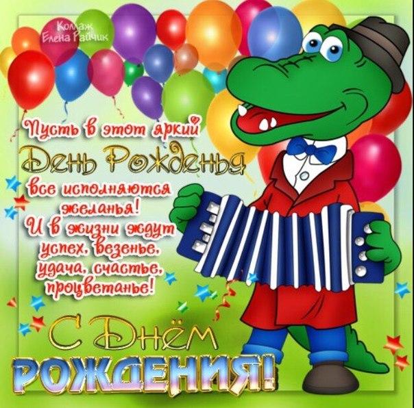 Поздравления с днем рождения для девочки музыкальные