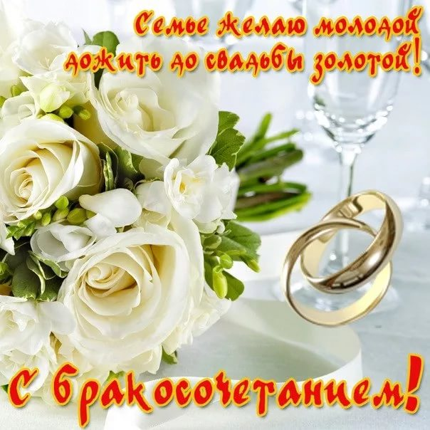 Самое красиво поздравление в день свадьбы