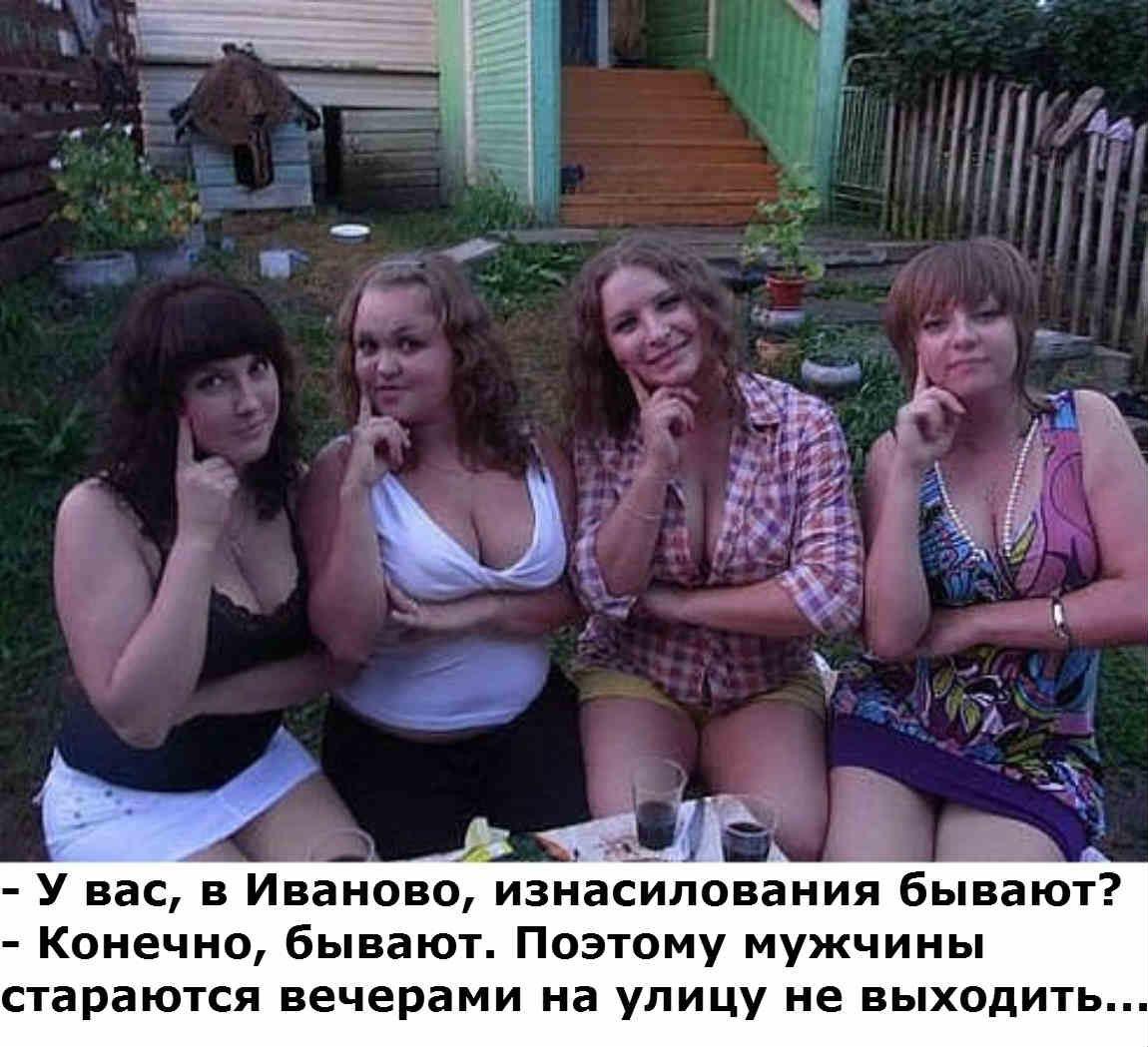 Девушки г иваново 5 фотография