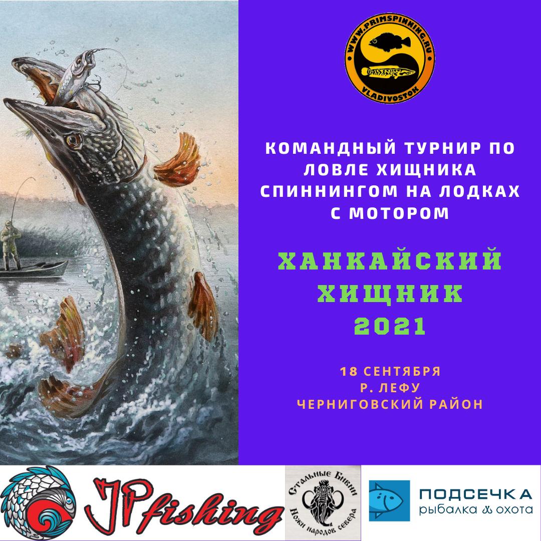 Командный турнир по ловле хищника.png