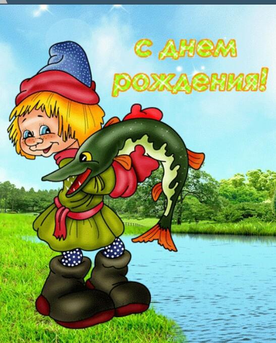 открытка поздравления рыбаку