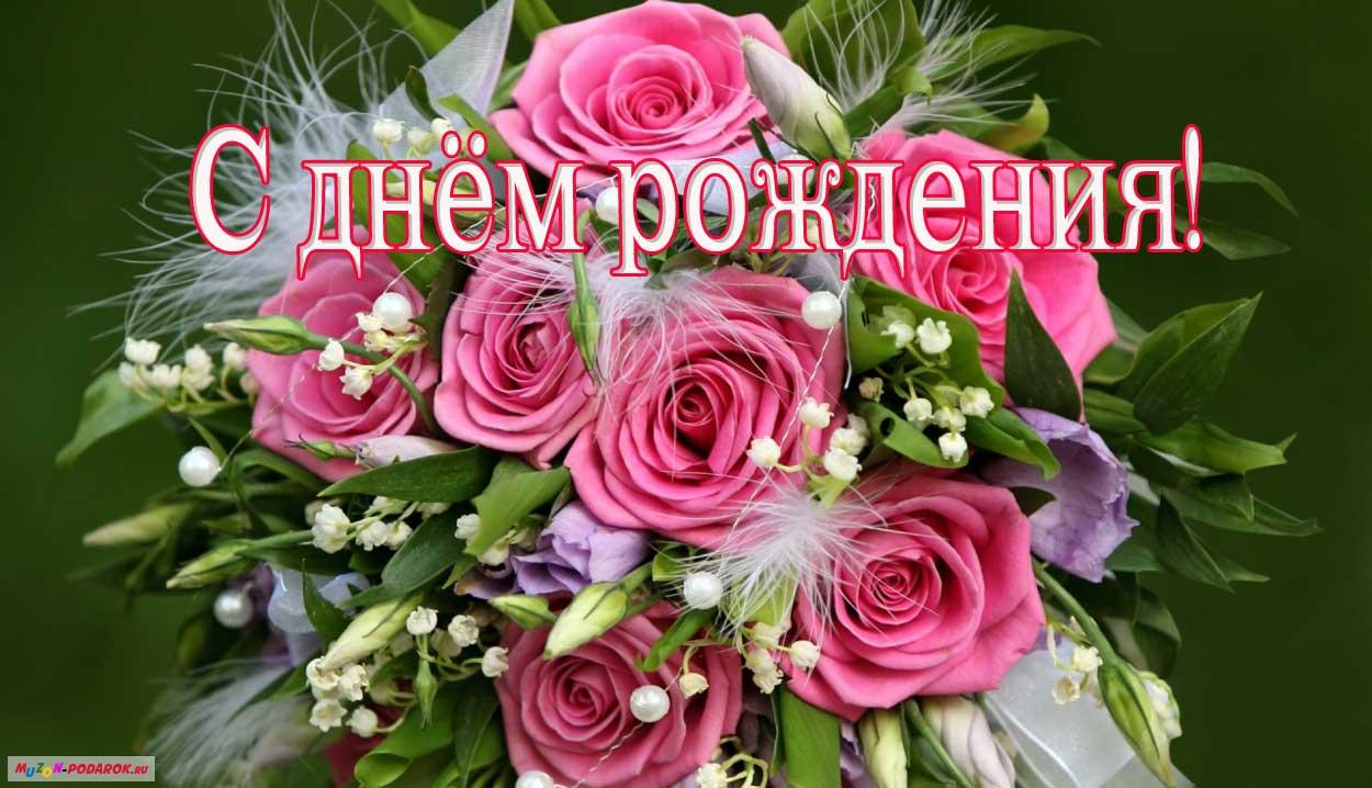 Фото цветов к дню рождения женщине